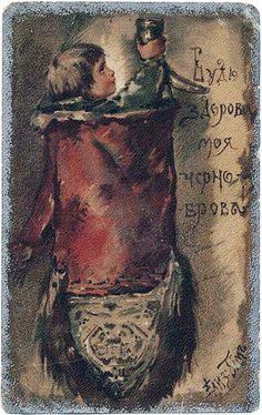 Будь здорова моя черноброва. Бём (Эндаурова) Елизавета Меркурьевна (1843-1914)