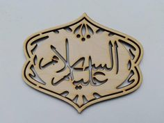 This wooden sign suits well for different DIY projects! You can use it to make wreaths, frames, door/wall hangers and other decorations. Laser Cut Plywood, Laser Cutting, Muslim Greeting, Ramadan Gifts, Islam For Kids, Islamic Gifts, Ramadan Decorations, Wooden Puzzles, Wall Hanger