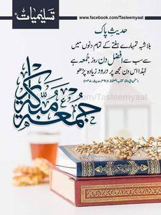 Muslim Love Quotes, Love In Islam, Jumma Mubarak Beautiful Images, Juma Mubarak Images, Jumma Mubarik, Jumma Mubarak Quotes, Islamic Page, Childhood Quotes, Birthday Wishes Cake