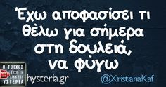 Funny Greek Quotes, Greek Memes, Optimist Quotes, Funny Statuses, English Quotes, True Words, Sarcasm, Funny Jokes, Lol