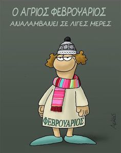 Funny Greek, Comedy, Funny Quotes, Family Guy, Jokes, Humor, Winter, Funny Phrases, Winter Time