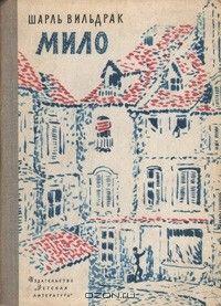 Повесть известного современного французского писателя о подростке Мило, волей судеб оказавшегося «в людях». Рассказывая о скитаниях героя в поисках... Читать дальше...