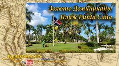 Золото Доминиканы. Пляж Punta Cana