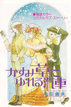 1977年りぼん4月増刊号・巻頭カラー「かすみ草にゆれる汽車」:内田善美 カラー4ページ