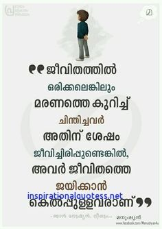 Motivational Quotes In Malayalam Bad Life Quotes Life Quotes Inspiring Quotes About Life