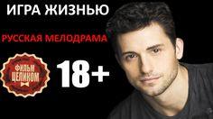 ИГРА ЖИЗНЬЮ 2016 Русские мелодрамы 2016 новинки HD 1080P