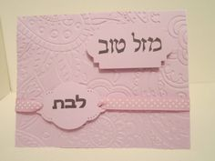 Jewish clear stamp crafting baby girl card made with Shalom Stamps Simcha Occasions collection