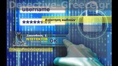 ΝΤΕΤΕΚΤΙΒ Ανάκτηση κωδικών http://detective-greece.gr/index.asp?Code=000001.etairiko_prophil.html#ΝΤΕΤΕΚΤΙΒ ΥΠΗΡΕΣΙΕΣ