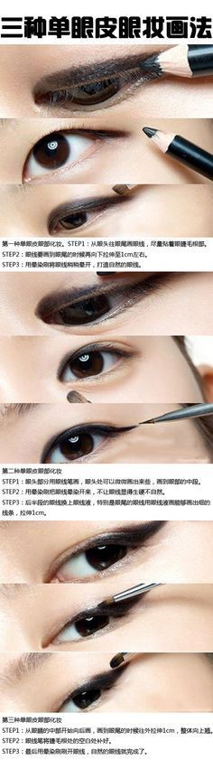 3 different ways to to Apply Eyeliner for single eyelid | 三种单眼皮眼妆画法