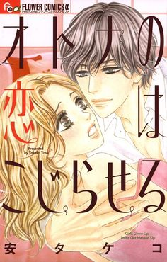 Otona no Koi wa Kojiraseru Manga Español, Otona no Koi wa Kojiraseru Capítulo 3 - Leer Manga en Español gratis en NineManga.com