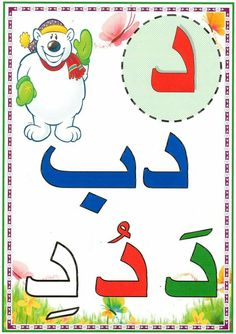 Arabic Alphabet Letters, Arabic Alphabet For Kids, Transportation Activities, Printable Preschool Worksheets, 40th Birthday Invitations, Arabic Lessons, Islam For Kids, Kindergarten Math Activities, Baby Unicorn