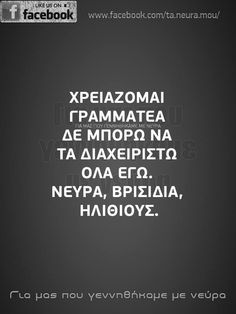 Greek Memes, Funny Greek Quotes, Funny Picture Quotes, Funny Quotes, Life Quotes, Favorite Quotes, Best Quotes, Funny Statuses, Smart Quotes