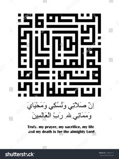 A kufi square (kufic murabba') Arabic calligraphy version of an arabic statement used in daily muslim prayer (translation in image) Arabic Calligraphy Design, Persian Calligraphy, Arabic Calligraphy Art, Arabic Art, Lettering Design, Calligraphy Tattoo, Typography Letters, Typography Logo, Graph Paper Drawings