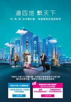 『飛常大中華』4G服務計劃及數據漫遊服務推廣