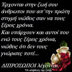 ! Greek Quotes, Me Quotes, Real Life, Thoughts, Words, Paracord, Bff, Truths, Relationships