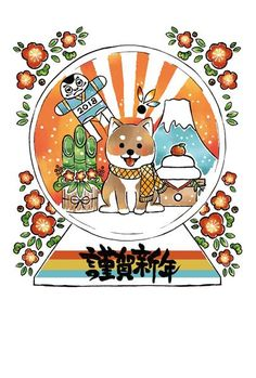 Happy New Year 2018 Chinese Year of the Dog Shiba Inu Chinese New Year Greeting, New Year Greeting Cards, New Year Greetings, Drawing For Kids, Art For Kids, Cartoon Cookie, Puppy Drawing, Kawaii Illustration, Dog Years