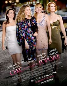 Sex and the City is an American television comedy-drama series created by Darren Star and produced by HBO. Broadcast from 1998 until Created by Darren Star Starring: Sarah Jessica Parker, Kim Cattrall, Kristin Davis, Cynthia Nixon Beau Film, Kim Cattrall, Kristin Davis, Sarah Jessica Parker, See Movie, Movie Tv, Be With You Movie, Movie Titles, Movie Photo