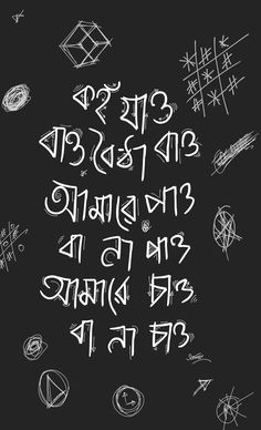 Bengali Poems, Bengali Art, Typography Poster Design, Typography Fonts, Learn Computer Coding, Typography Tutorial, Bangla Love Quotes, Heart Touching Love Quotes, True Feelings Quotes