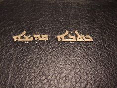 Syriac Bible [Hardcover] by United Bible Societies