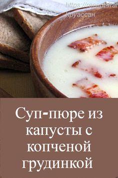Этот суп-пюре готовится из белокочанной капусты. А поджаренная копчёная грудинка придаст супу восхитительный вкус и аромат.
