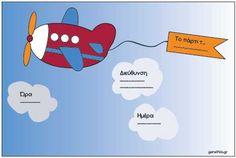 προσκλησεις αεροπλανακι για γενεθλια αγοριων