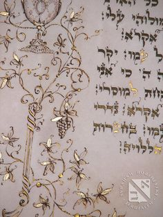 Psalms. Hebrew Calligraphy in Illuminated Manuscripts on Kosher Parchment by Avraham-Hersh Borshevsky, Jerusalem