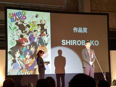 「第20回 アニメーション神戸」授賞式