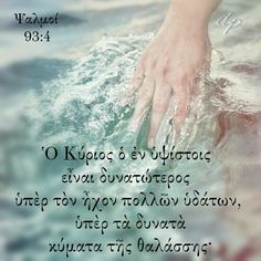 The LORD on high is mightier than the noise of many waters, yea, than the mighty waves of the sea. Old Testament, Greek, Lord, Bible, Waves, Quotes, Inspiration, Biblia