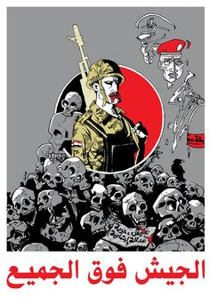 """The Army Above All!"" Ganzeer, MadGraffitiWeek January 2012"