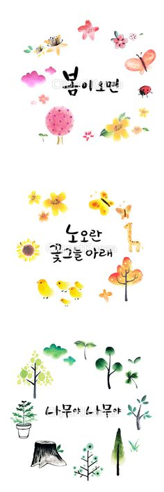 수업자료/배경/캘리그래피 Gouache Painting, Watercolor Paintings, Art Prompts, Calligraphy Art, Flower Frame, Floral Watercolor, Hand Lettering, Art For Kids, Pattern Design