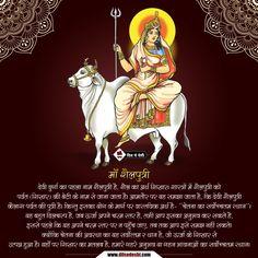 Devi Nav Durga Nine Names, Means, Images and Poster Shri Hanuman, Shri Ganesh, Durga Maa, Durga Goddess, Krishna, Shiva Hindu, Shiva Shakti, Nav Durga Image, Lord Shiva Mantra