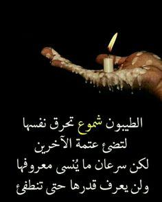 فعلالالا.........!! Cartoon Quotes, Funny Quotes, Book Quotes, Words Quotes, Arabic Tattoo Quotes, Beautiful Arabic Words, Life Lesson Quotes, Muslim Quotes, New Tricks