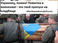Ukraine, 2014