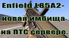 #WarFace: ПТС, обзор на новую Enfield L85A2