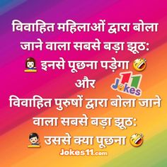 Husband Wife Jokes & Chutkule in Hindi, हिंदी में पति पत्नी पर जोक्स Sms Jokes, Funny Jokes In Hindi, Best Funny Jokes, Jokes Quotes, Hindi Quotes Images, Jokes Images, Funny Images, Funny Photos, Adult Dirty Jokes