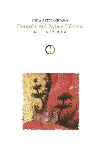 Σκέψεις: Γιώτα Αργυροπούλου, «Ποιητών και Αγίων Πάντων» Places, Blog, Blogging, Lugares