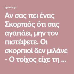 Αν σας πει ένας Σκορπιός ότι σας αγαπάει, μην τον πιστέψετε. Οι σκορπιοί δεν μιλάνε - Ο τοίχος είχε τη δική του υστερία