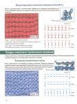 Мобильный LiveInternet Книга: Тунисское вязание. Техника, узоры, модели. . | TVORYU - Дневник TVORYU |
