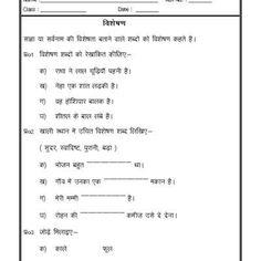 Hindi grammar -SARVANAM WORKSHEETS -PNV | worksheets for ...