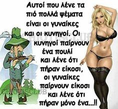 Funny Greek Quotes, Kai, Funny Caricatures, Quotes By Famous People, Videos Funny, Funny Photos, Laughter, Celebrities, Life