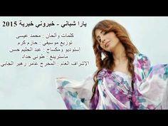 يارا شباني - خبروني خبرية 2015