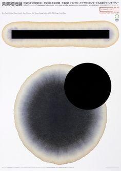 Soleil Noir (Lunar Eclipse) Nobuyuki Wakabayashi
