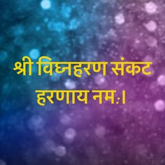 Vedic Mantras, Hindu Mantras, Sanskrit Mantra, Hindus, Tantra, Happy Life, Astrology, Spirituality, Knowledge