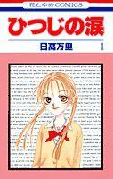 Hitsuji no Namida Manga, All Sale, Shoujo, Letting Go, Disney Characters, Fictional Characters, Comics, Manga Anime, Lets Go