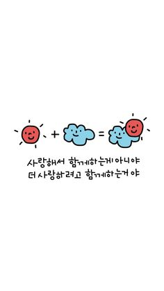 Korea Wallpaper, Lit Wallpaper, Aesthetic Iphone Wallpaper, Wallpaper Quotes, Korean Phrases, Korean Quotes, Cute Cartoon Wallpapers, Pretty Wallpapers, Korean Letters