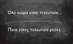 xaxaxaxaxaxa.... Funny Cute, The Funny, Hilarious, Funny Greek Quotes, Funny Statuses, My Dream Came True, Laugh Out Loud, Picture Quotes, Sarcasm