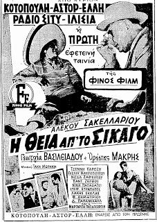 Greece Pictures, Old Pictures, Vintage Advertising Posters, Vintage Advertisements, Cinema Posters, Movie Posters, I Gen, 80s Kids, Old Toys