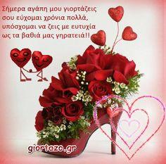 giortazo.gr: Ευχές χρόνια πολλά,κινούμενες εικόνες......giortazo.gr Happy Sunday, Happy Birthday, Heels, Happy Brithday, Urari La Multi Ani, Happy Birthday Funny, Happy Birth