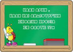 ΓΙΑ ΓΟΝΕΙΣ - ΑΝΑΚΟΙΝΩΣΕΙΣ School, Blog, Greek, Greek Language, Schools, Greece