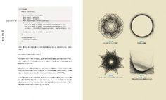 生成的な視覚表現を探求!解説書「ジェネラティブ・アート Processingによる実践ガイド」刊行